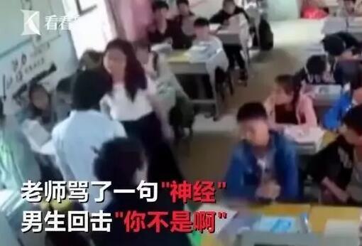 """面对老师的多次质问,男学生回以:""""关你什么事啊?"""""""