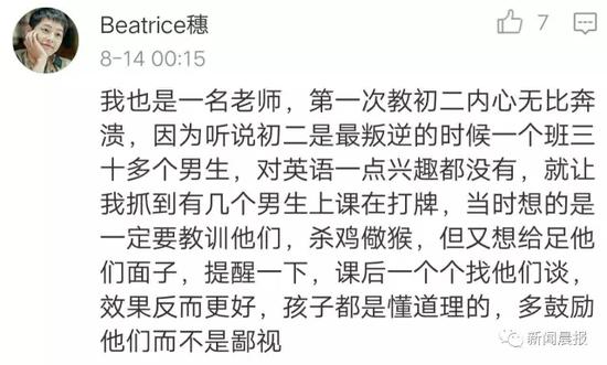 晨报君找到了一些老师的现身说法: