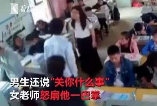 女老师被激怒后,猛扇男生一耳光。男生毫不犹豫,抬手便回击了一记。