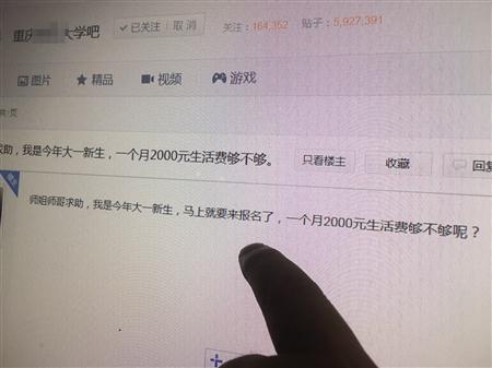 准大学生发的求助帖 记者 郑三波 摄