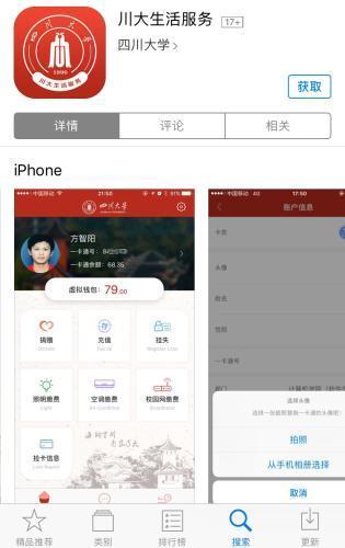川大生活服务APP。图片为手机截图。