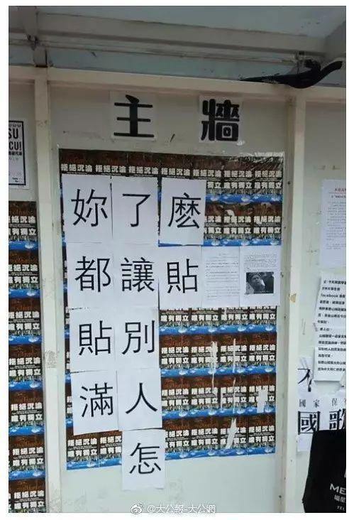 """谈到撕海报的初衷,女孩说,""""首先,香港是中国的一部分,这是一个常识。而且,这东西是违法的。"""""""