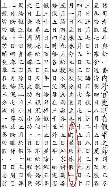 [唐]李林甫,《唐六典》卷二,明刻本
