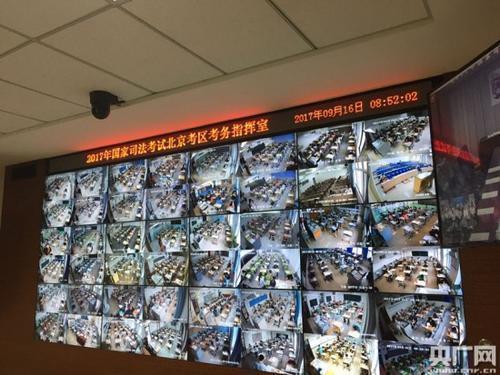 2017年国家司法考试北京考区考务指挥室可以远程监控所有考场,并收集录像
