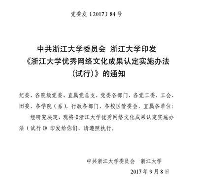 """浙大回复""""网红论文""""新规:将严把学术关"""