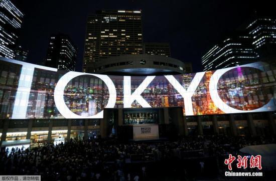 资料图:日本东京,当地使用灯光投影技术为2020年东京奥运会和残奥会造势。