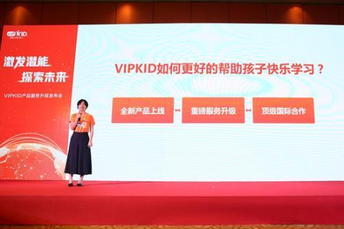 "VIPKID推三大""组合拳""重新定义在线教育服务标准"