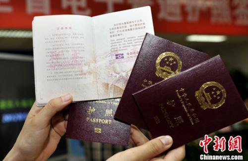 资料图:护照样本。中新社发 安源 摄