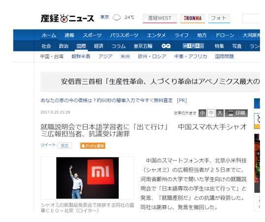 """《朝日新闻》题为""""中国智能手机巨头要求日语生出去,接连遭批后道歉""""。"""