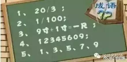 这道题让人充分认识到:数学不好,连考语文的资格都没有!
