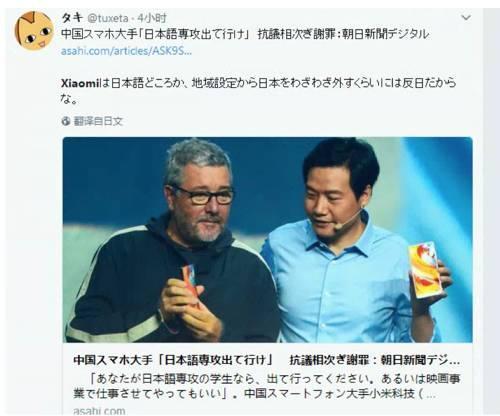 日本网友:小米岂止是歧视日语啊,就连地域设定都将日本特地排除在外,完全是反日!