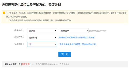 Tip:请扫描以下二维码认真查看当年的网报公告,确认自己是否符合招生单位要求哦!!