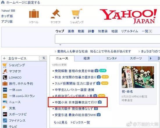 """《产经新闻》9月25日发表题为""""招聘会现场要求日语生滚蛋,中国智能手机巨头小米宣传部门领导道歉谢罪""""的文章"""
