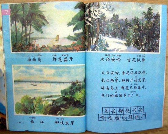 那个时候书本的插画虽然不是那么精美,