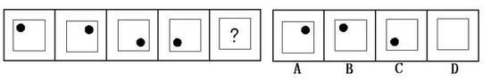(答案:B。黑点在正方形中顺时针移动。在第5个图形中,应该正好移动到左上角。)