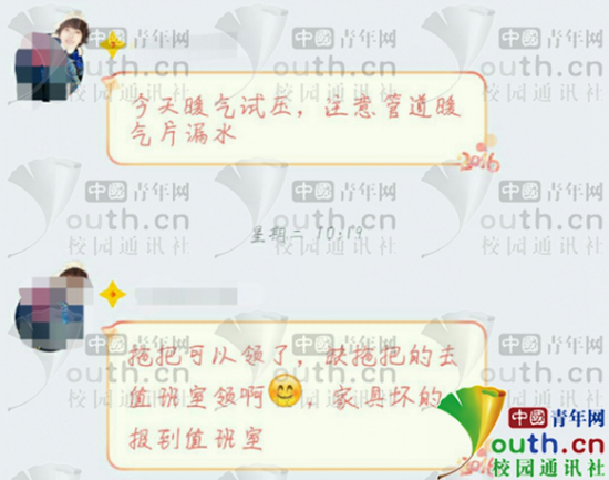 图为宿管阿姨发布的通知截图。中国青年网通讯员 畅静 提供
