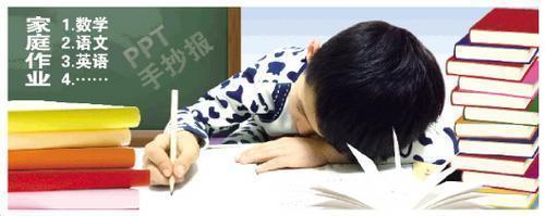 课后复习预习作业量大PPT等作业超出小学生能力范围
