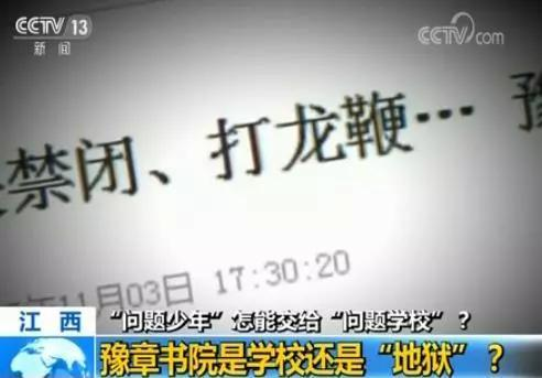 ▲南昌豫章书院被曝体罚学生