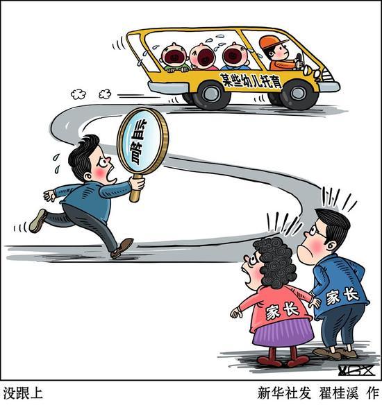 """上海""""携程亲子园事件""""引发社会关注。网传视频中,保育员拍打、推搡孩子,并强迫孩子吞食疑似芥末的物体,观者无不感到愤慨。目前,涉事人员已被园方开除或停职处理,其中3人被警方依法刑拘。新华社发 翟桂溪 作"""
