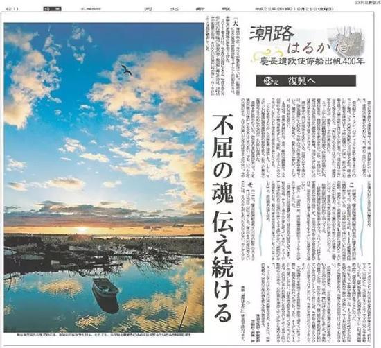 河北新闻社的获奖作品《海路漫漫,纪念遣欧使扬帆400年》