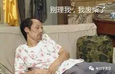 3. Take a chill pill. 冷静一下。