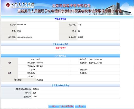 该页面显示数据库中已保存的随迁子女填写信息数据。