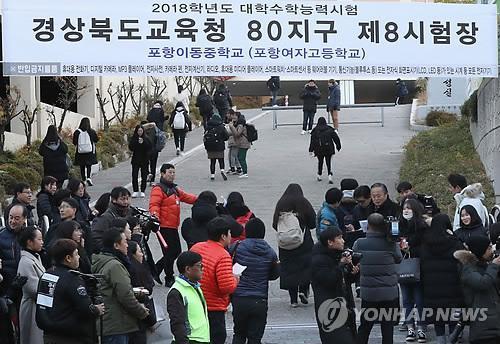 11月23日,在韩国浦项一考点,考生们正进入考场。(韩联社)