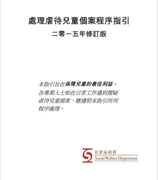 社会福利署颁布的《处理虐待儿童个案程序指引》。图片来源于社会福利署网站