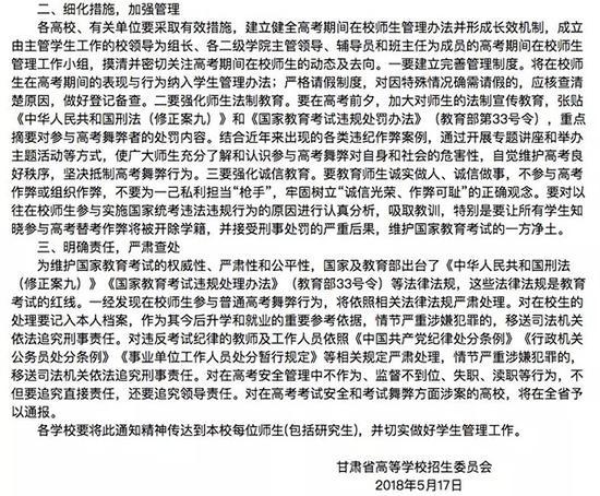 据新华社报道,陕西在校大学生参与替考者,一经查实将被开除学籍。