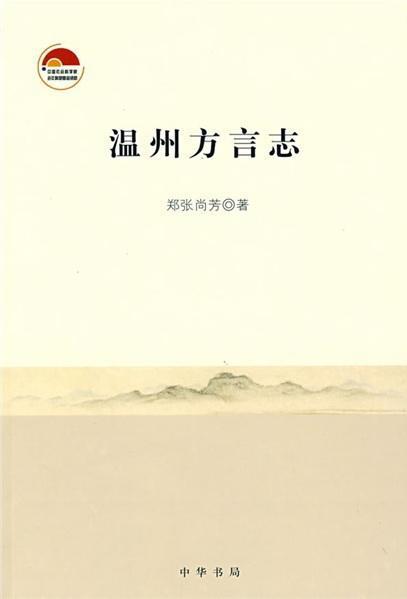 郑张尚芳《温州方言志》,中华书局2008年版