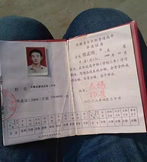 ▲徐孟南的高中毕业证