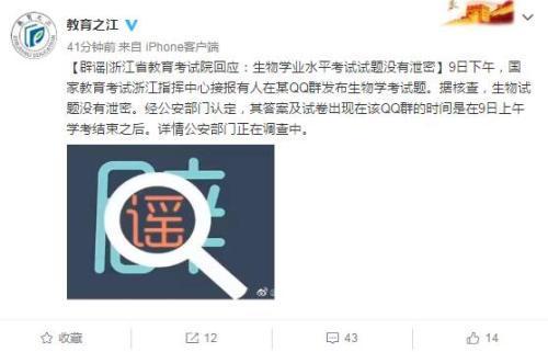 浙江省教育厅官方微博截图