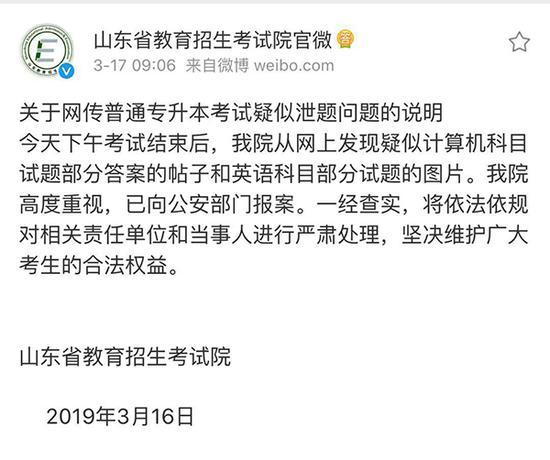 """山东教育招生考试院回""""专升本考试疑泄题"""":已报案"""