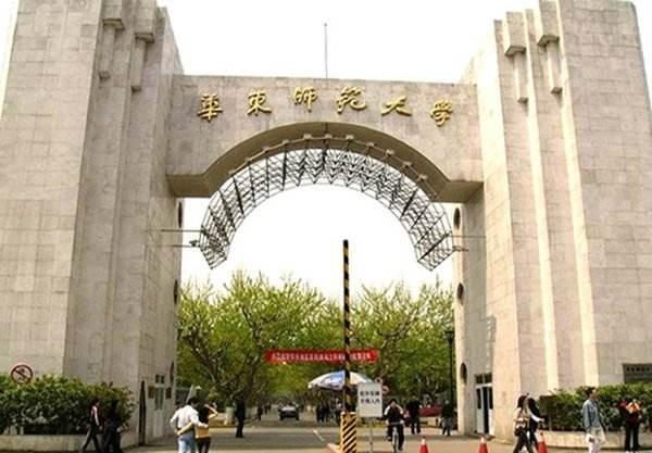 中国师范类院校中最牛的10所大学