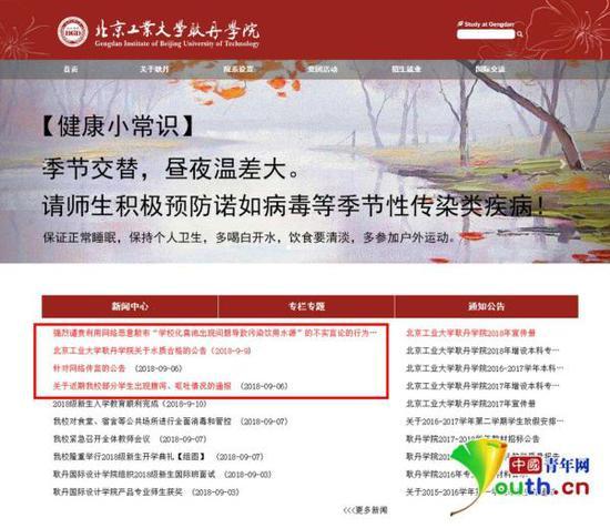 北京工业大学耿丹学院首页截图