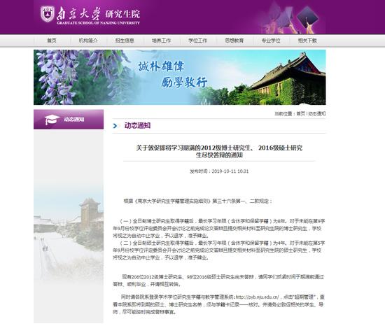 南京大学督促300余名研究生按期答辩 曾清退超期学生