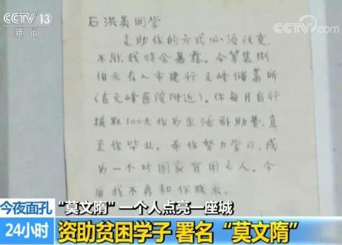 """寻找""""莫文隋""""始末"""