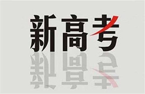 北京新高考加分规则公布 最多可加20分
