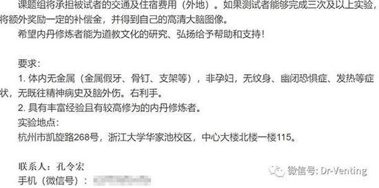 孔令宏团队发布在道教与数术微信号上的招募文章,该文现已删除。