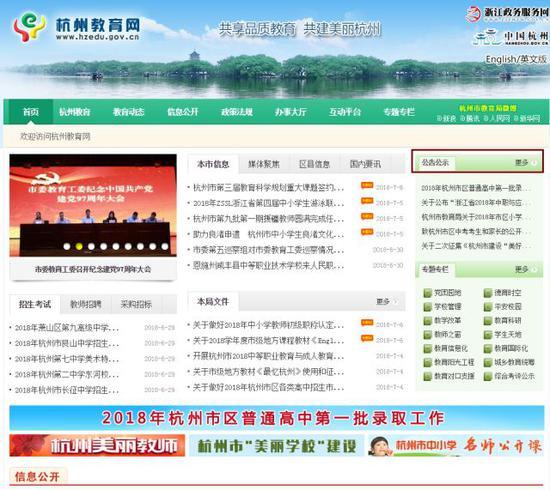 杭州市区各类高中招生管理系统