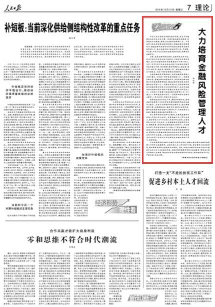 人民日報發聲 CFA/FRM金融風險管理人才緊缺