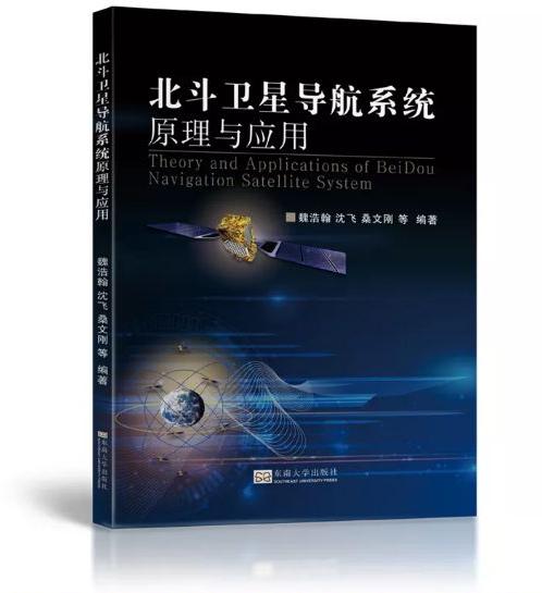 《北斗卫星导航系统原理与应用》教材出版