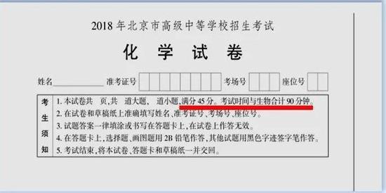 三、2018北京中考答题卡