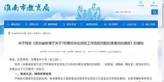 淮南市教育局转发《安徽省教育厅关于7所高校学生资助工作违规问题处理情况的通报》的通知。