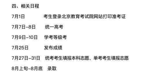 北京7月25日出高考成绩