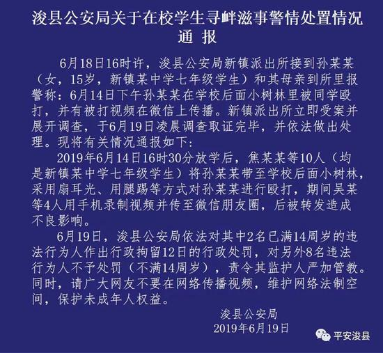 (原标题《关于浚县新镇一中在校学生打人事件的情况通报》)