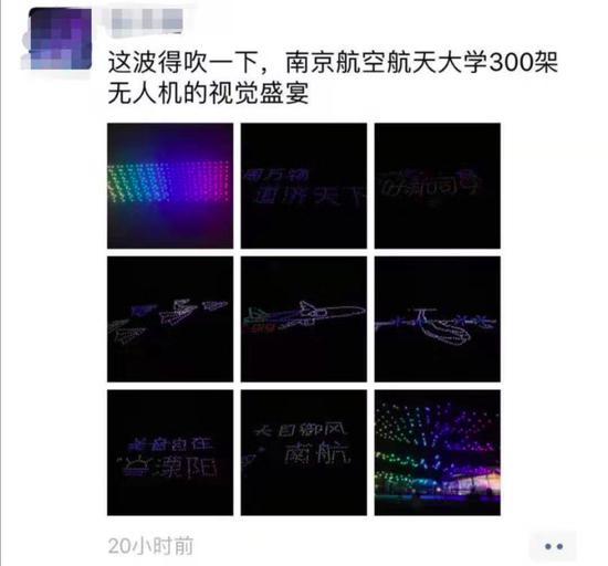 夜晚大学高空闪烁中国地图 朋友圈刷屏:太惊艳