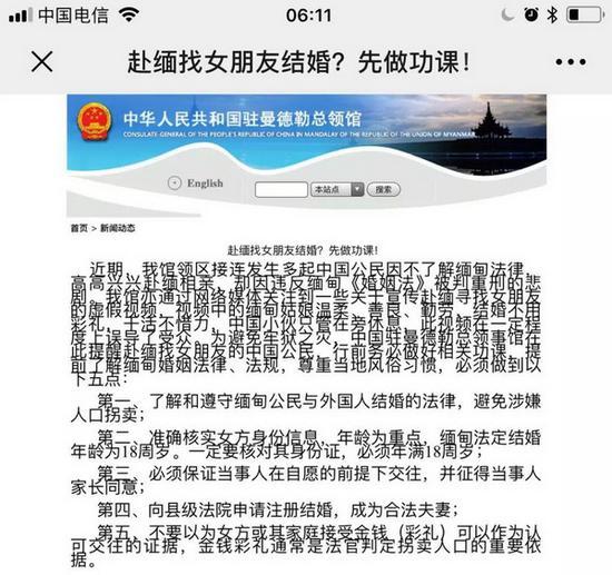 中国驻曼德勒总领馆官网截图