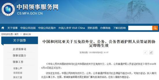 中国和冈比亚将互免持外交与公务等护照人员签证