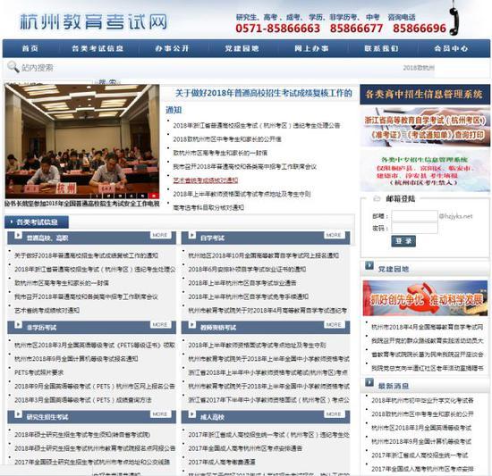 杭州各个中外合作班网址